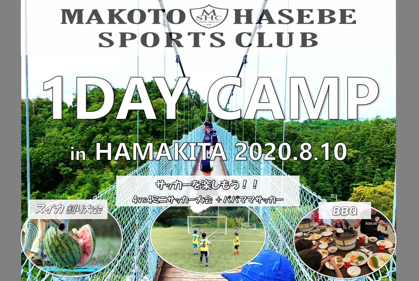 1DAY CAMP IN HAMAKITA