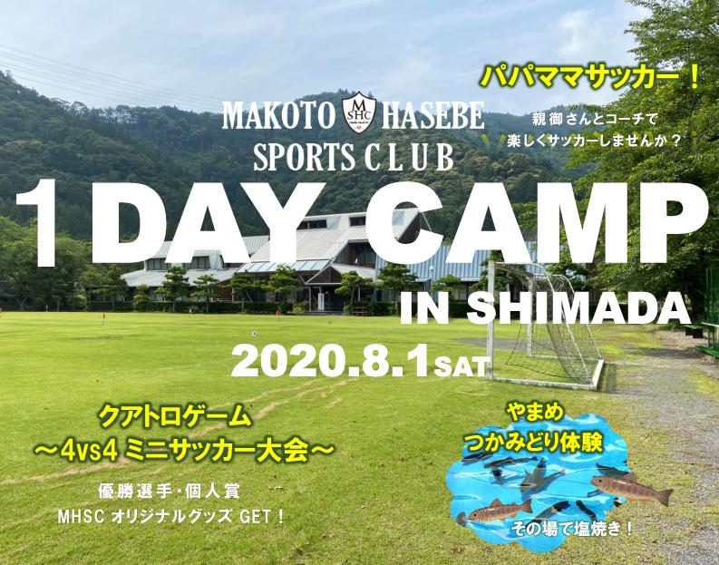 1DAY CAMP IN SHIMADA